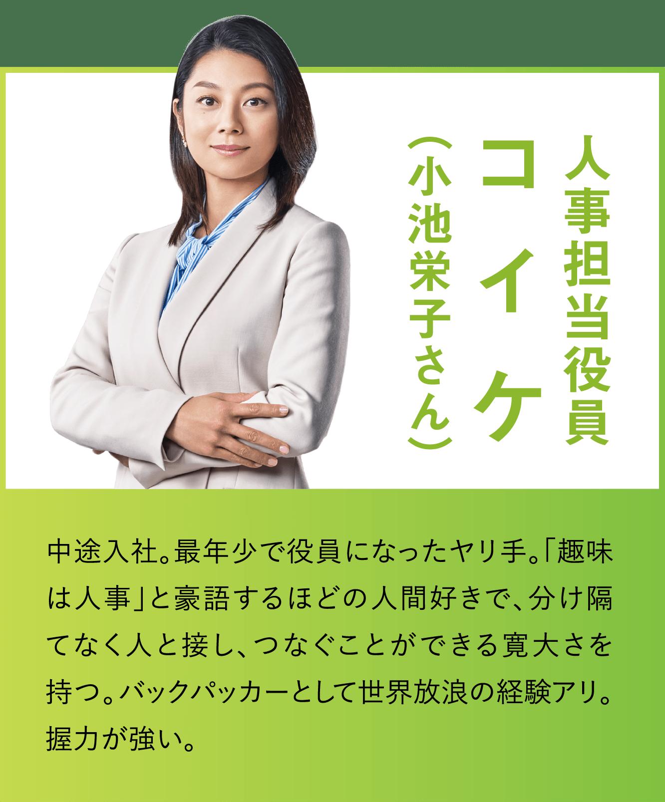 人事担当役員コイケ