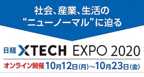 日経XTECH EXPO 2020 HRテックが変える配置・育成・採用・抜擢~事例にみる最新タレントマネジメント~