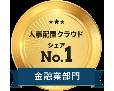 人事・配置クラウド 金融業シェアNO.1