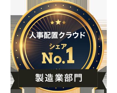 人事・配置クラウド 製造業シェアNO.1