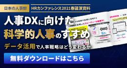 HRカンファレンス2021 -春- 講演資料
