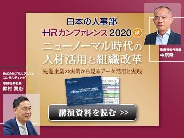 日本の人事部 HRカンファレンス2020秋